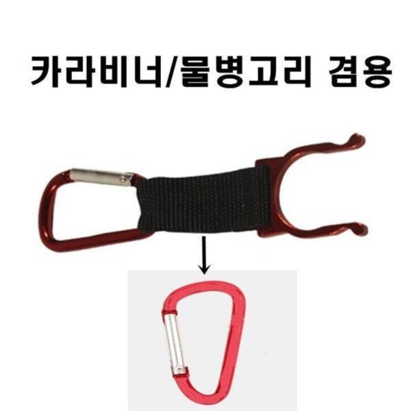 카라비너/물병고리 겸용(색상 랜덤 발송)