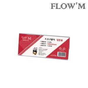 플로엠 V1205 양면 아크릴 POP꽂이 V1205 (120x50mm)