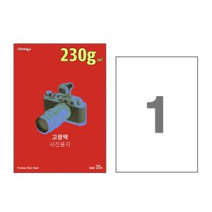 폼텍 고광택 포토용지 IH6022 A4 230g 20매