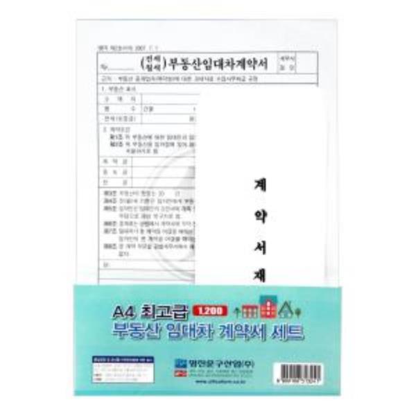 1000 명진 A4 부동산 임대차 계약서 세트