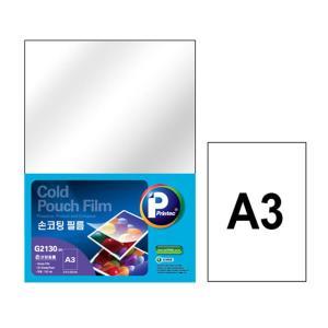 프린텍 G2130-20 손코팅 필름 A3 단면 20매