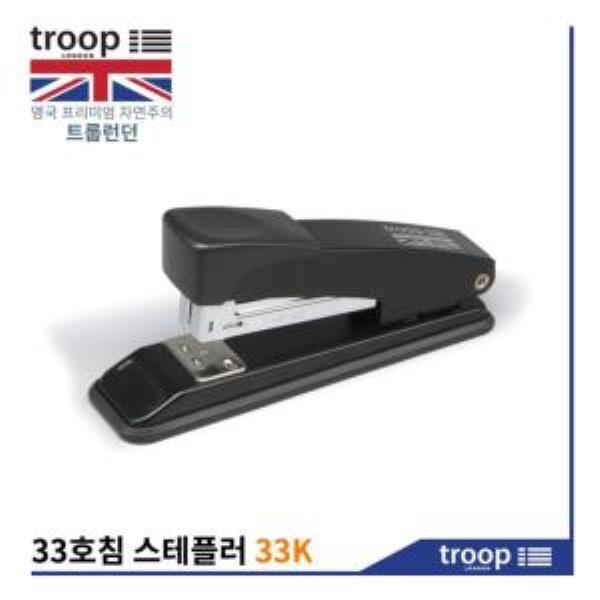 트룹런던 TL-33K 블랙 스테플러 호치케스 33호침용