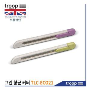 트룹런던 TLC-ECO21 그린 에코 커터 소형 (2개 1세트)