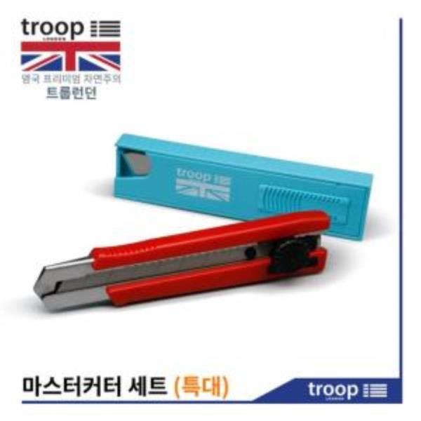 트룹런던 TLC-25K TLB-25 전문가용 마스터 커터 세트