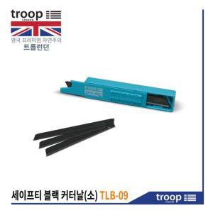 트룹런던 TLB-09 세이프티 블랙 커터날 소형 (9mm)