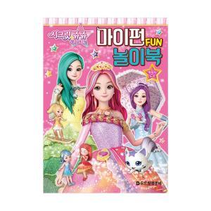시크릿쥬쥬 별의여신 마이펀 놀이북 스티커북