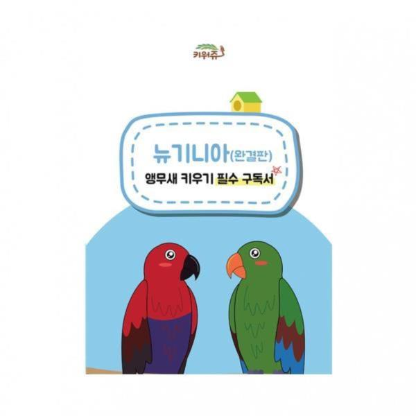 키워쥬 뉴기니아(완결판) 앵무새 키우기 필수 구독서