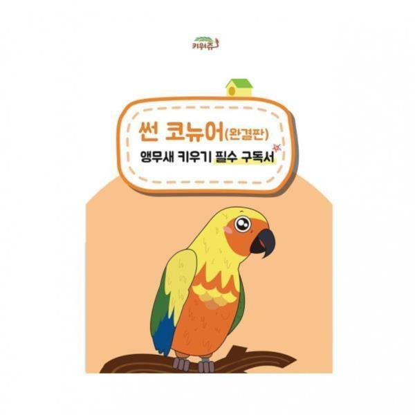 키워쥬 썬 코뉴어(완결판) 앵무새 키우기 필수 구독서