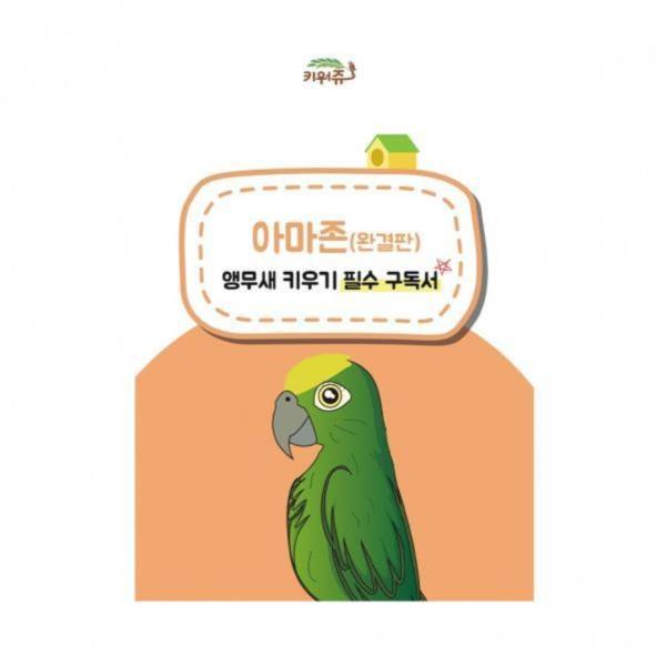 키워쥬 아마존(완결판) 앵무새 키우기 필수 구독서