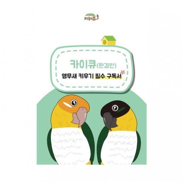 키워쥬 카이큐(완결판) 앵무새 키우기 필수 구독서