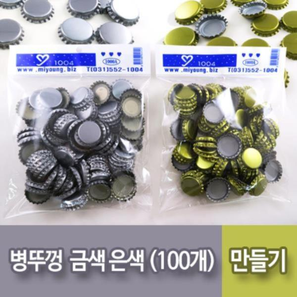 병뚜껑 금색,은색(100개입)/만들기재료/꾸미기재료