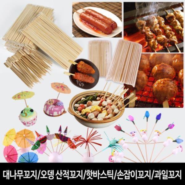 소포장-대나무꼬지 핫바스틱 오뎅꼬지 산적꼬지