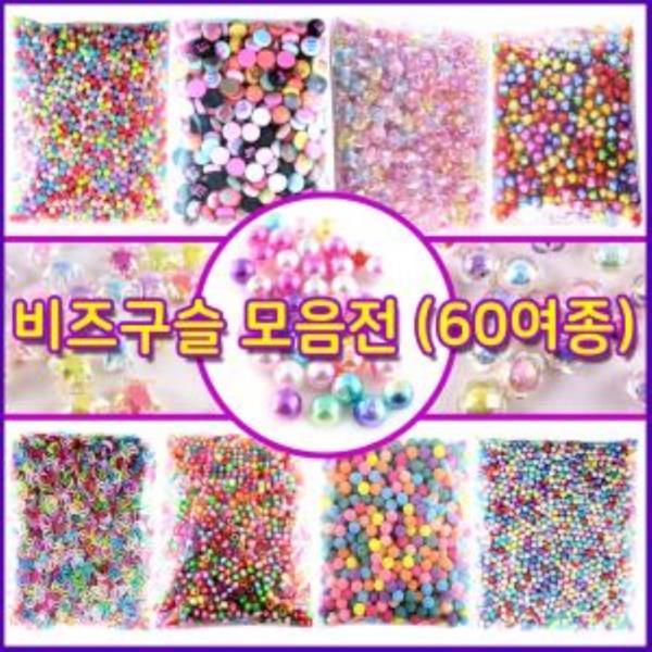 17.구슬50종-대용량/아크릴진주구슬4종+낚시줄/비즈