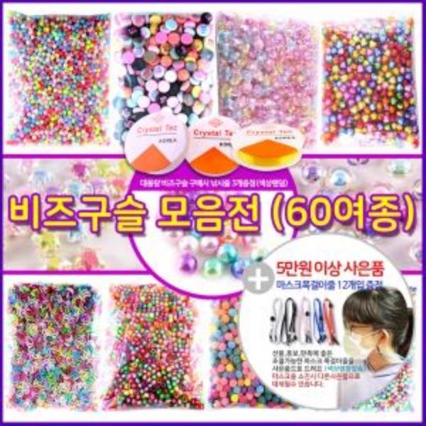 24.구슬50종-대용량/민트알구슬(2종)+낚시줄/비즈
