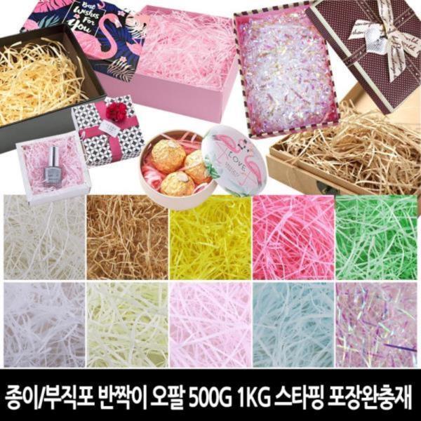 스타핑 부직포/종이스타핑(1kg) 쵸핑 포장완충재-종이
