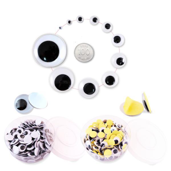 눈알 통포장-접착 비접착(6~40mm) 크기혼합 인형눈알