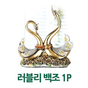 러블리백조 1P 답례품 인테리어소품 도자기