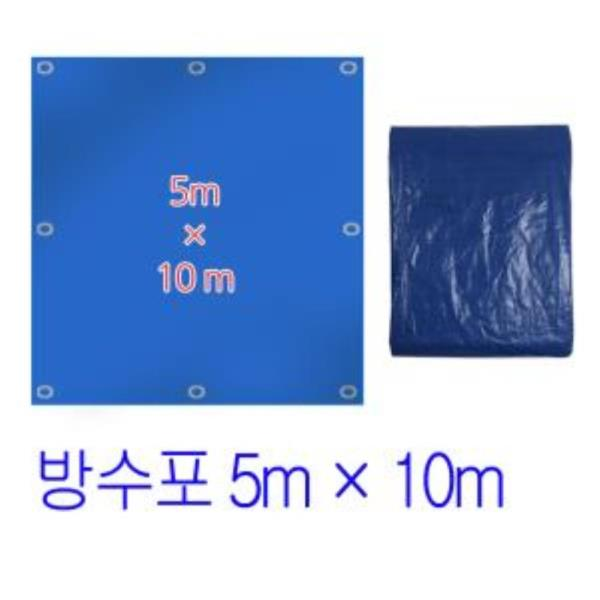 방수포 5Mx10M 호로 화물덥개 차광막 방수막 갑바