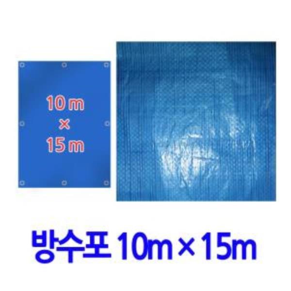 방수포 10Mx15M 호로 화물덥개 차광막 방수막갑바