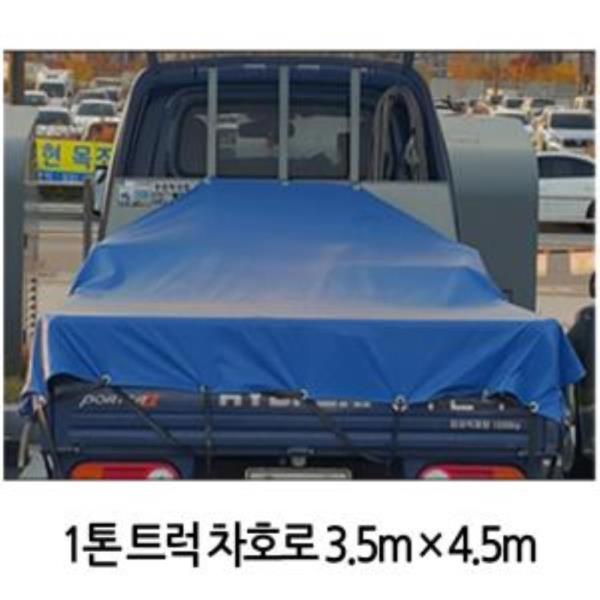 1톤트럭 국산호로 막갑바 방수포 덥개 3.5mX4.5m