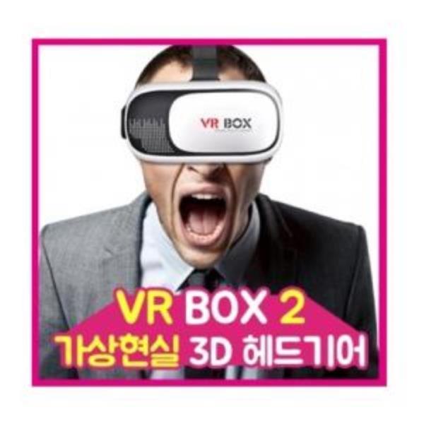 고급VR박스 가상현실3D VR BOX2 가상현실 3D헤드기어