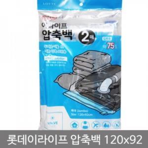 이라이프 이불압축백 밸브형압축백 (특-120x92cm) 2매