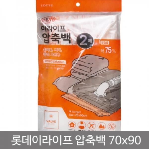 이라이프 이불압축백 밸브형압축백 (대-70x90cm) 2매