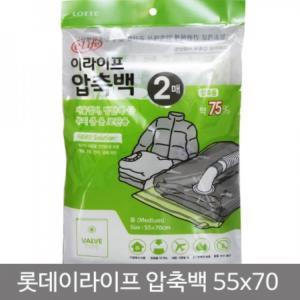 이라이프 의류압축백 밸브형압축백 (중-55x70cm) 2매