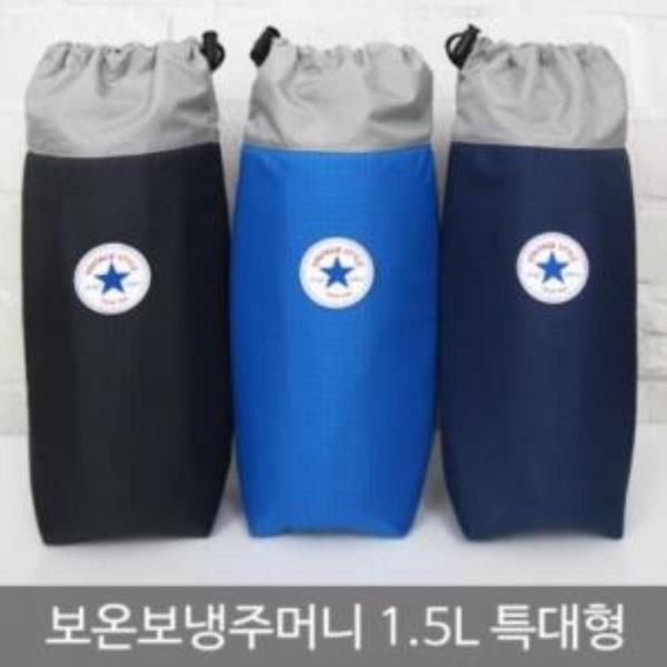 스타 보온보냉주머니 보온보냉파우치 특대형 (1.5L)