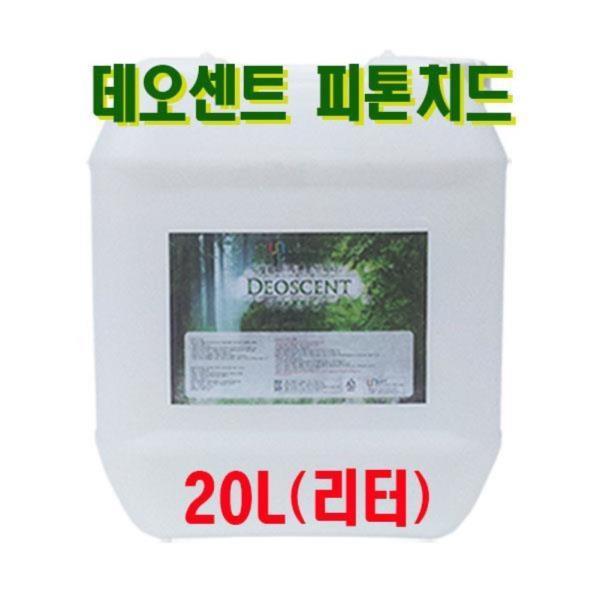 항균제 소독제 살균제 편백나무추출 피톤치드 냄새제거 탈취제 진드기예방 20리터 대용량