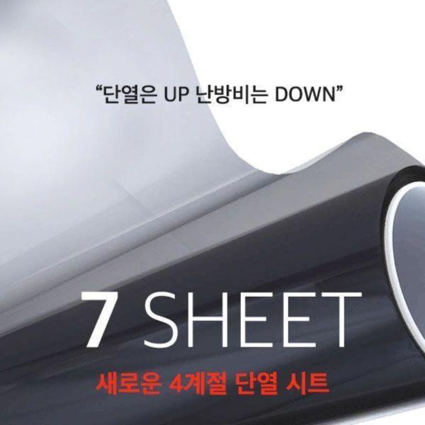 7시트단열복합필름(1M x 10M)