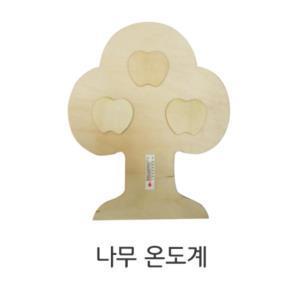 (네모세모) 나무 온도계/ 심장/ 목재판/ DIY/ 클레이