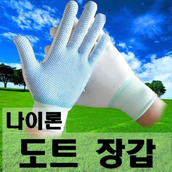 나이론도트장갑 미끄럼방지장갑(화이트)10켤레1set