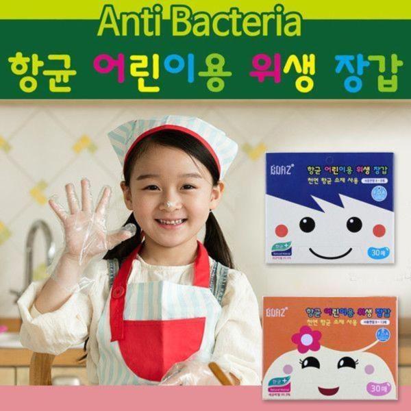 향균어린이용 위생장갑 비닐장갑30매