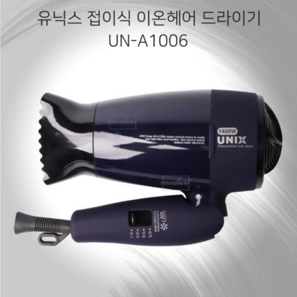 유닉스 이온헤어 드라이기 접이식 UN-A1006