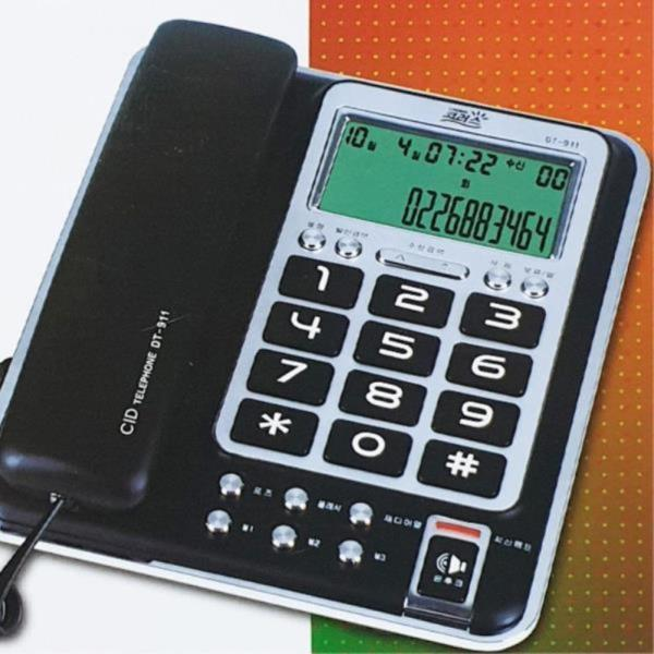 집전화 발신자표시 일반전화 집전화기 유선 기업 무선