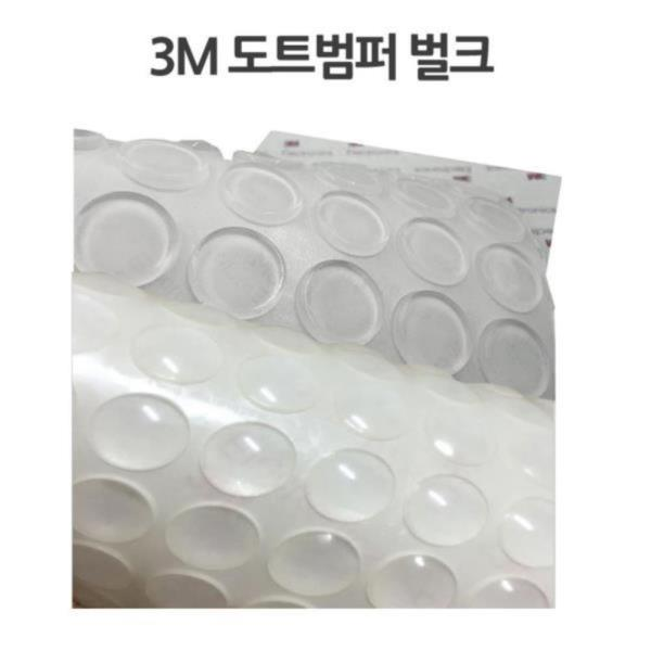 식탁 유리 받침대 미끄럼방지 범퍼 유리판 패드 고정
