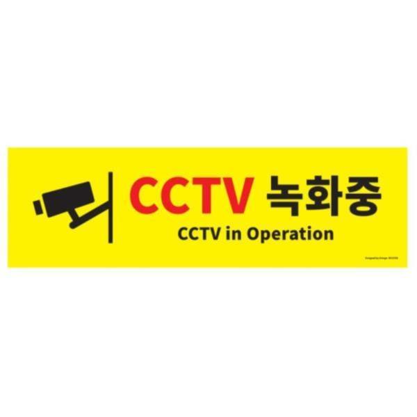 CCTV 녹화중 안내 경고 표지판 대형 작동중 안내문