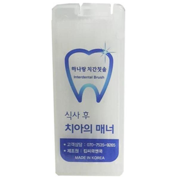 휴대용 이쑤시개 치간 칫솔 이물질제거 입냄새 치실