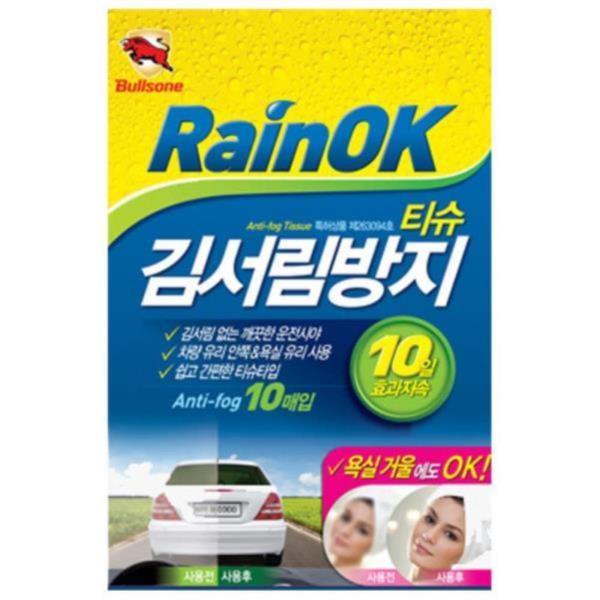 차유리 욕실 창문 김서림 방지 티슈 10매 세차용품