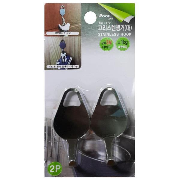 주방 조리기구 걸이 스텐 행거 대형 2p 모자걸이 고리