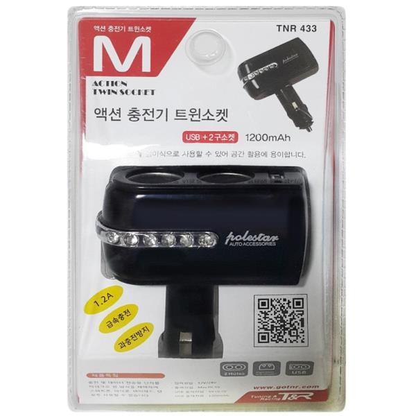 USB겸용 멀티 2구소켓 시거잭 차량용 충전기 악세사리