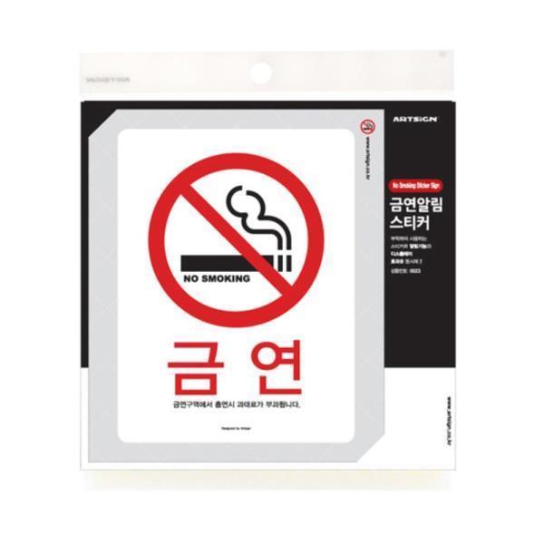 금연 구역 건물 스티커 안내 표지판 안내판 아크릴