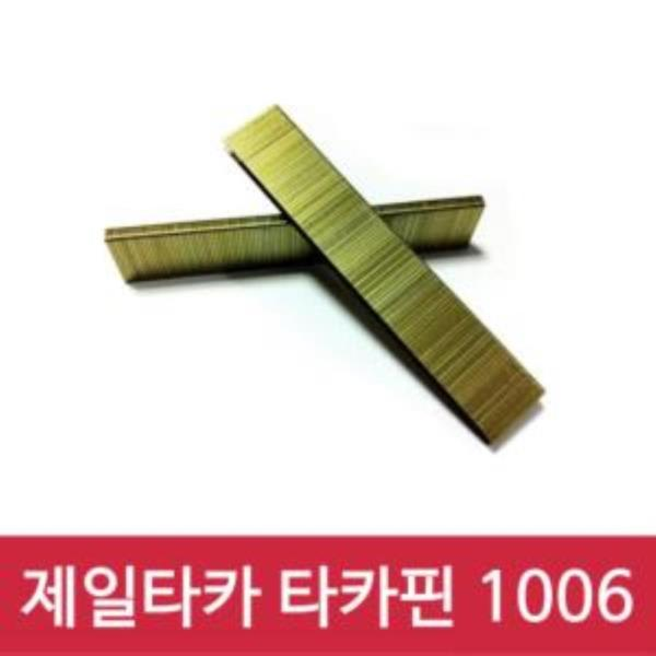 제일타카 타카핀 1006 1갑 사용기종 1013 1022