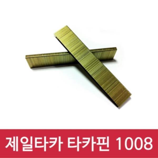 제일타카 타카핀 1008 1갑 사용기종 1013 1022