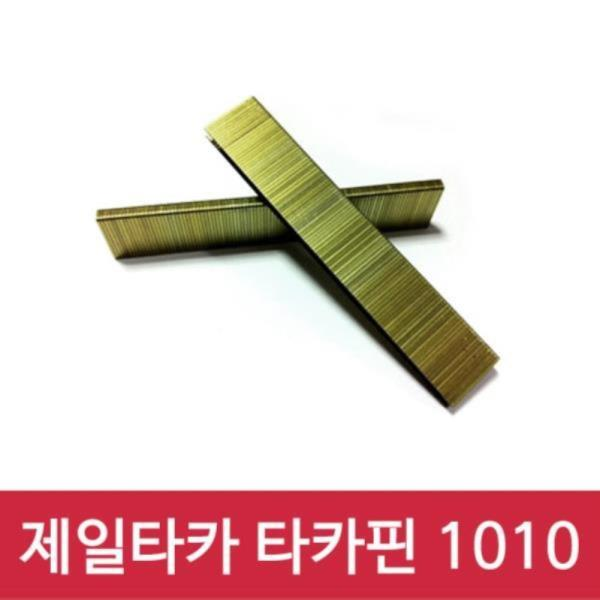 제일타카 타카핀 1010 1갑 사용기종 1013 1022
