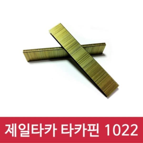 제일타카 타카핀 1022 1갑 사용기종 1022