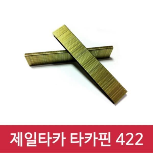 제일타카 타카핀 422 1갑 사용기종 422