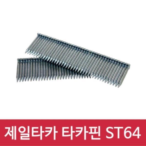 제일타카 타카핀 ST-64 1갑 사용기종 CT64R3 ST25R