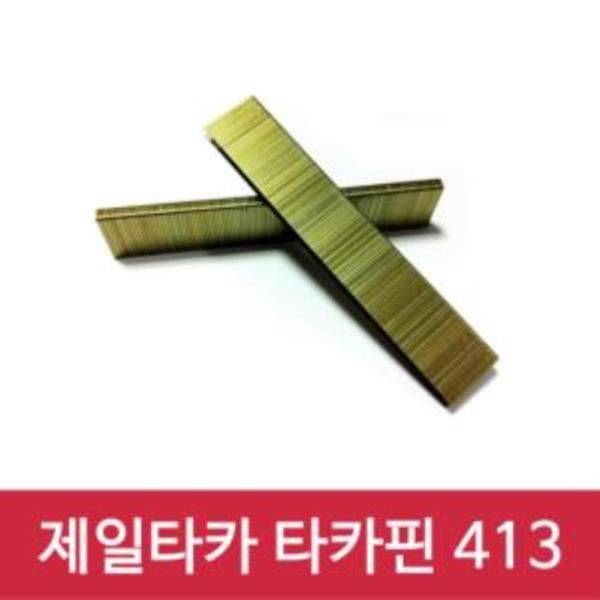제일타카 타카핀 413 1갑 사용기종 422